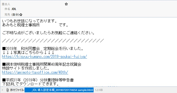 JDL Web Post Box導入