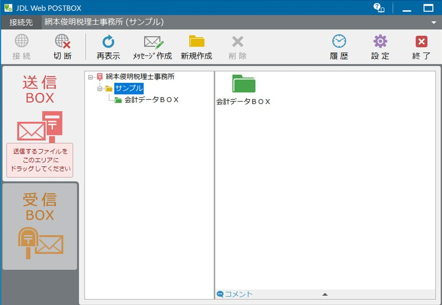 JDL Web Post Box画面