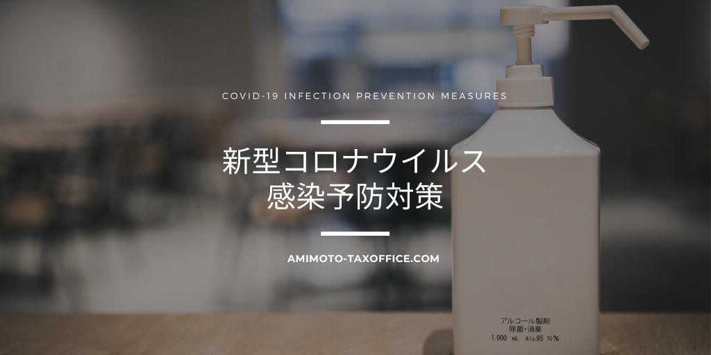 網本俊明税理士事務所の新型コロナウイルス感染拡大対策